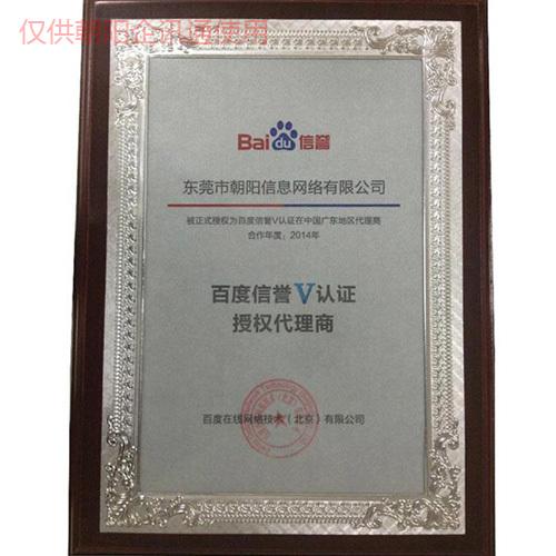 广东朝阳企讯通科技有限公司的荣誉资质图片