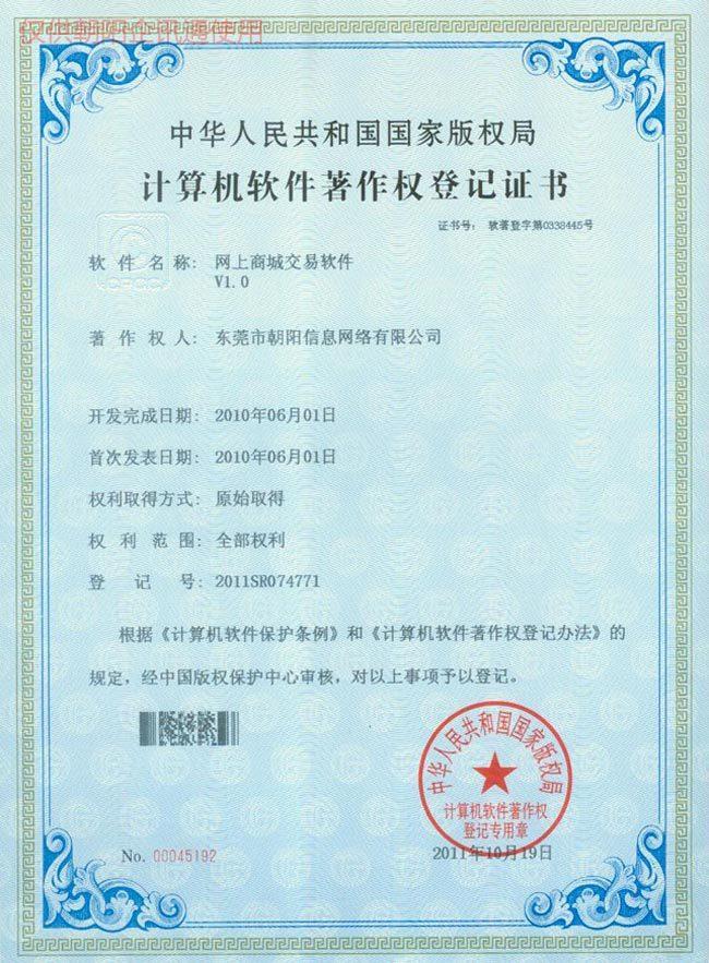 广东朝阳企讯通科技有限公司深圳分公司的荣誉资质图片
