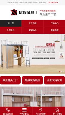 廣東啟程家具有限公司