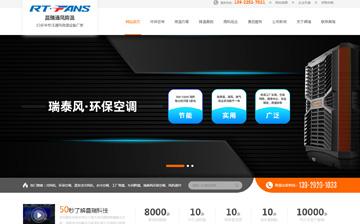廣東昌瑞通風降溫科技有限公司