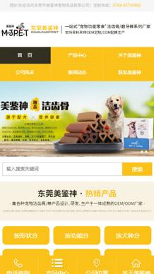 東莞市美鑒神寵物用品有限公司