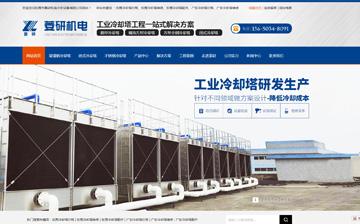 東莞市菱研機電冷卻設備有限公司