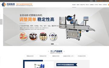 東莞市可諾智能科技有限公司