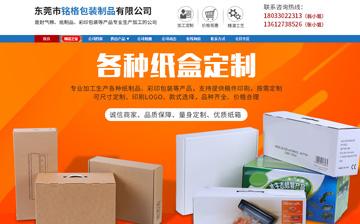 東莞市銘格包裝制品有限公司