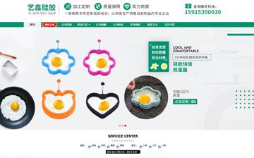 東莞市藝鑫硅膠制品有限公司