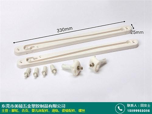 塑胶配件 美硕五金的产品系列包括如下 脚轮 滑轨 五金配件 婴儿床