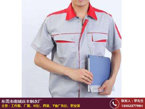 茂名工作服哪里有厂家 员工 纯棉 工厂 办公室 庆丰制衣
