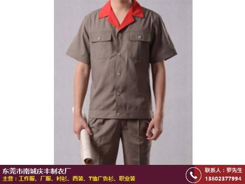 长安订制工作服哪里有厂家 不起球 办公室 职员 庆丰制衣
