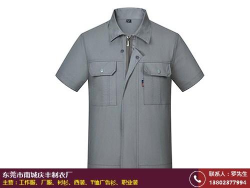 滁州工厂工作服订制 定制 专业 纯棉 职员 庆丰制衣