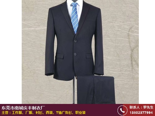 黄江正装西装定做 订制 量身定制 男 女 舒适 庆丰制衣