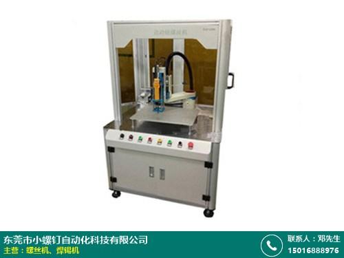 廣州在線式螺絲機生產廠家的圖片