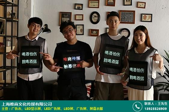 深圳唯商广告衣招商的图片