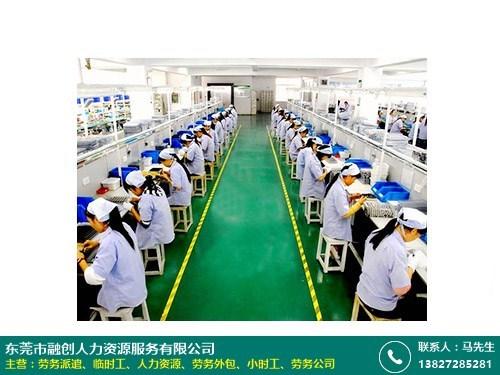 代理商 东莞平台劳务外包业务公司 融创