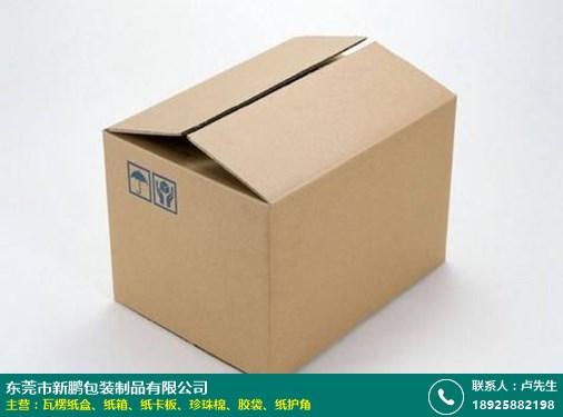 粤海五层纸箱制作 牛皮纸 e坑 鞋盒 搬家箱 购买 新鹏包装