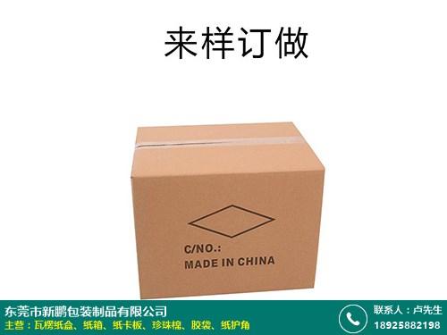 供货商 广州防潮纸箱设计 新鹏包装