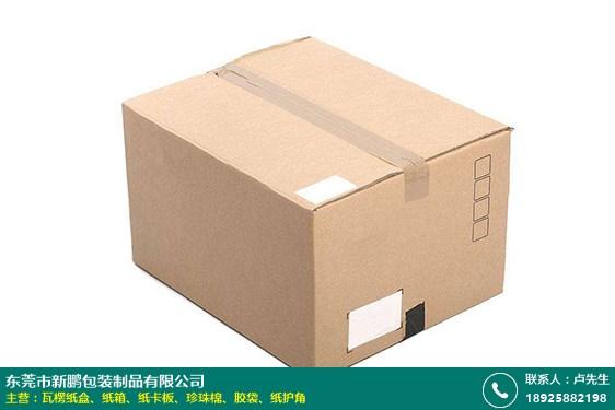服务商 龙城纸箱有几种 新鹏包装