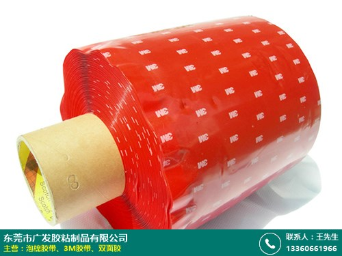 热熔3M胶带订制的图片