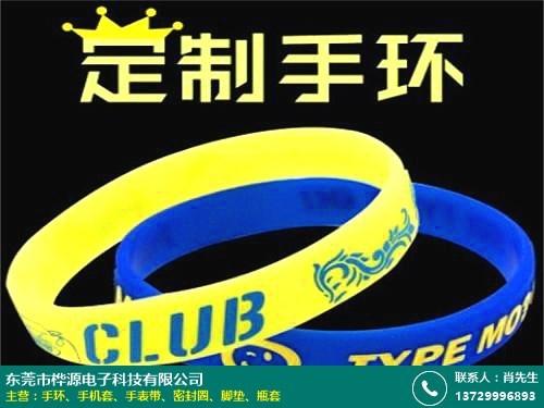 內江手環的圖片