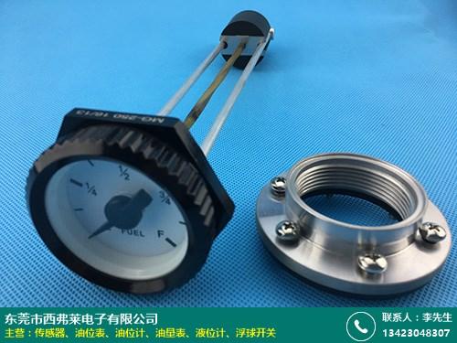 西弗莱电子的产品系列包括如下 传感器 油位表 油位计 油量表 液位计