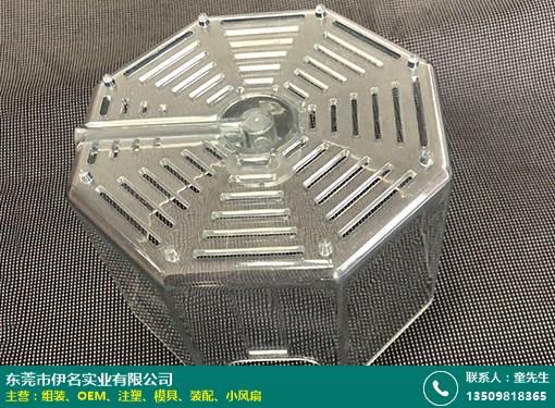 深圳汽车配件注塑生产厂家 家电 风扇叶 数码产品 伊名