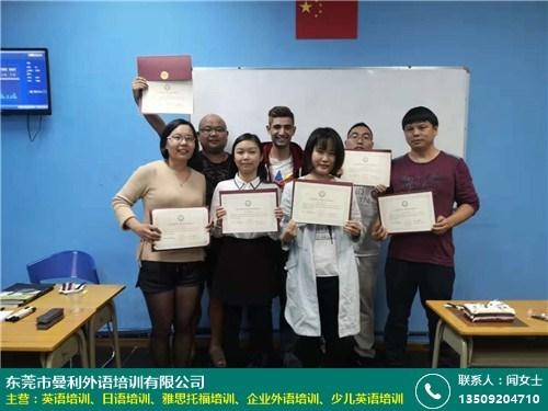 企业外语培训的图片