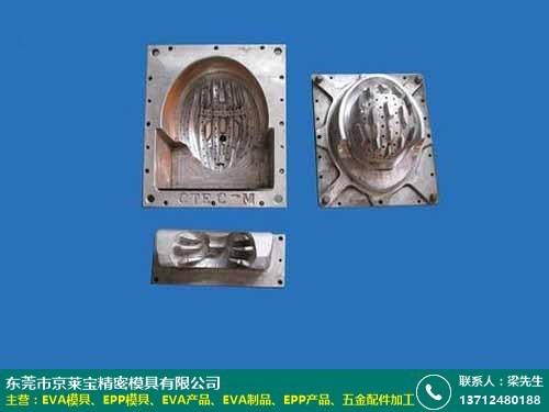 东莞EPP成型模具工厂产品的比较 京莱宝模具厂
