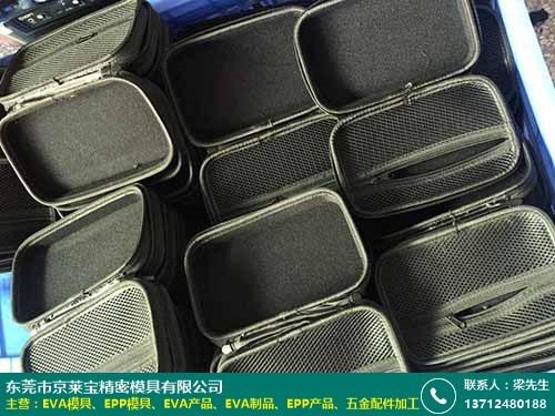 广州EVA包装制品供应商采购申请 京莱宝模具厂