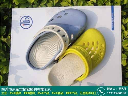 清远EVA拖鞋制品多少钱厂家就是好 京莱宝模具厂