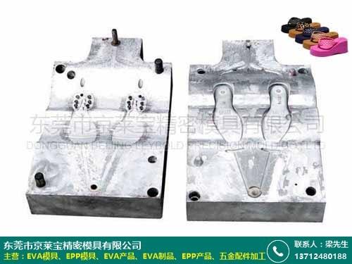 福建EVA拖鞋模具研发厂家产品价格地道 京莱宝模具厂