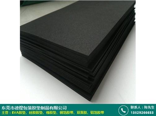 双面胶EVA胶垫哪家质量好的图片