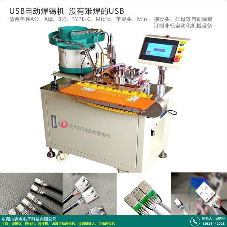 USB自动焊锡机的图片