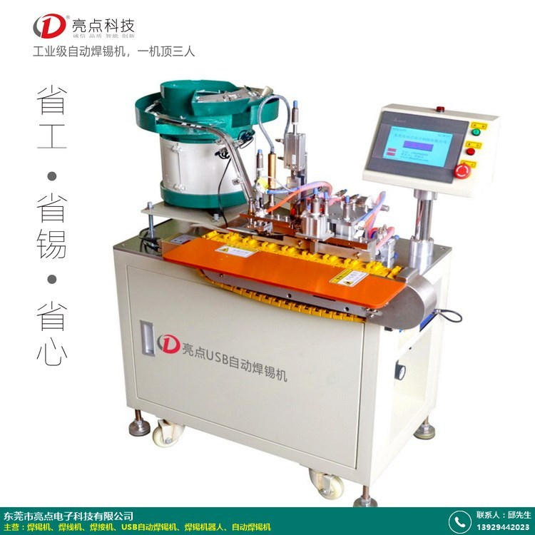 高频焊锡机定制的图片