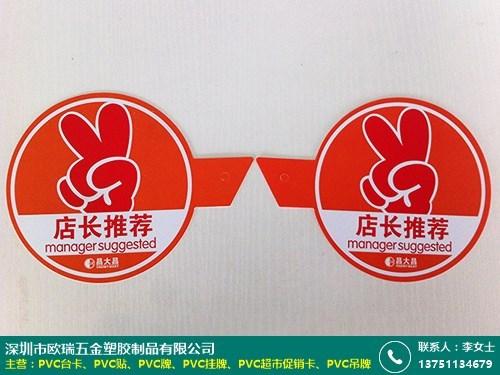 PVC超市促销卡的图片