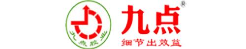 東莞市九點膠業有限公司