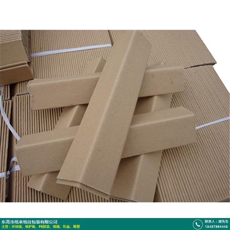 纸护角的图片