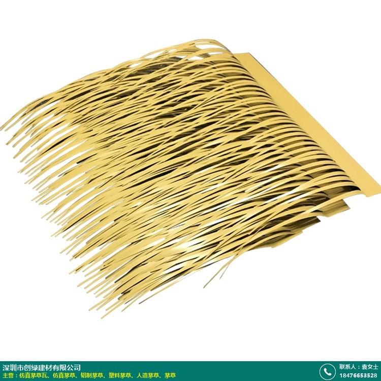 铝制茅草的图片