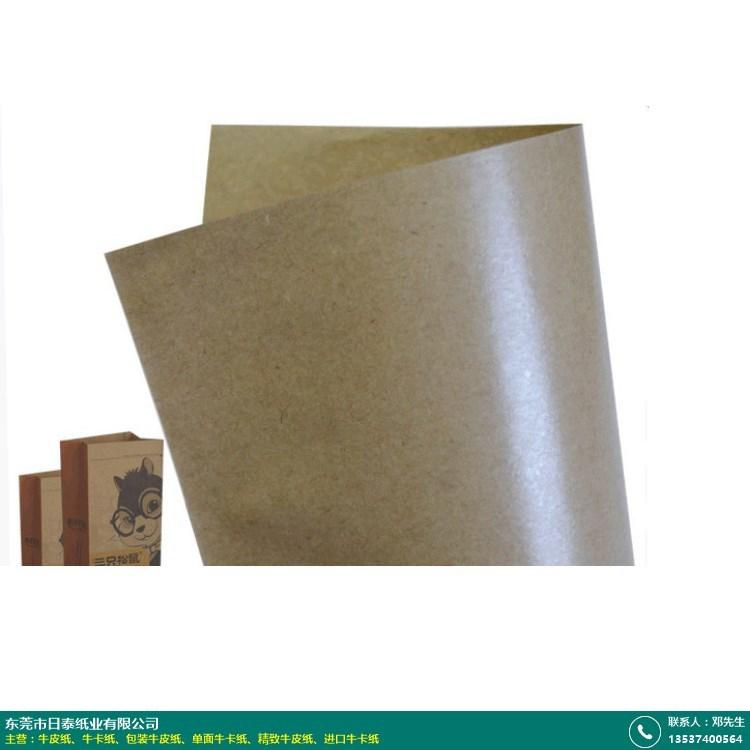 防锈淋膜包装牛皮纸批发价的图片