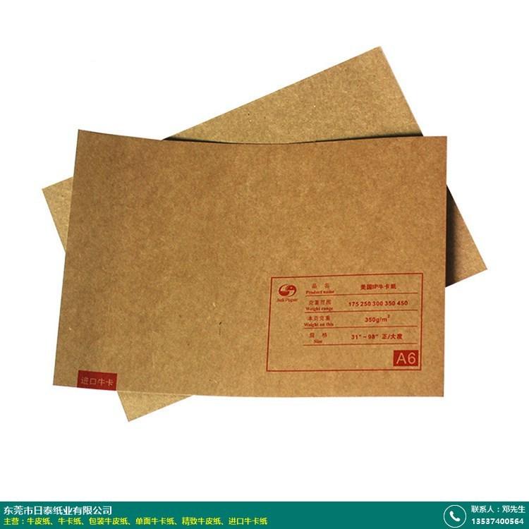 汕头350克美国进口牛卡纸的图片