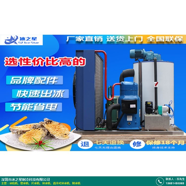 4吨片冰机应用的图片