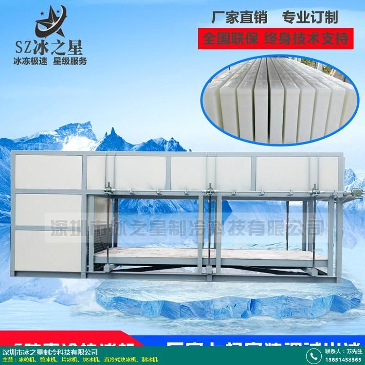 江西盐水式块冰机的图片