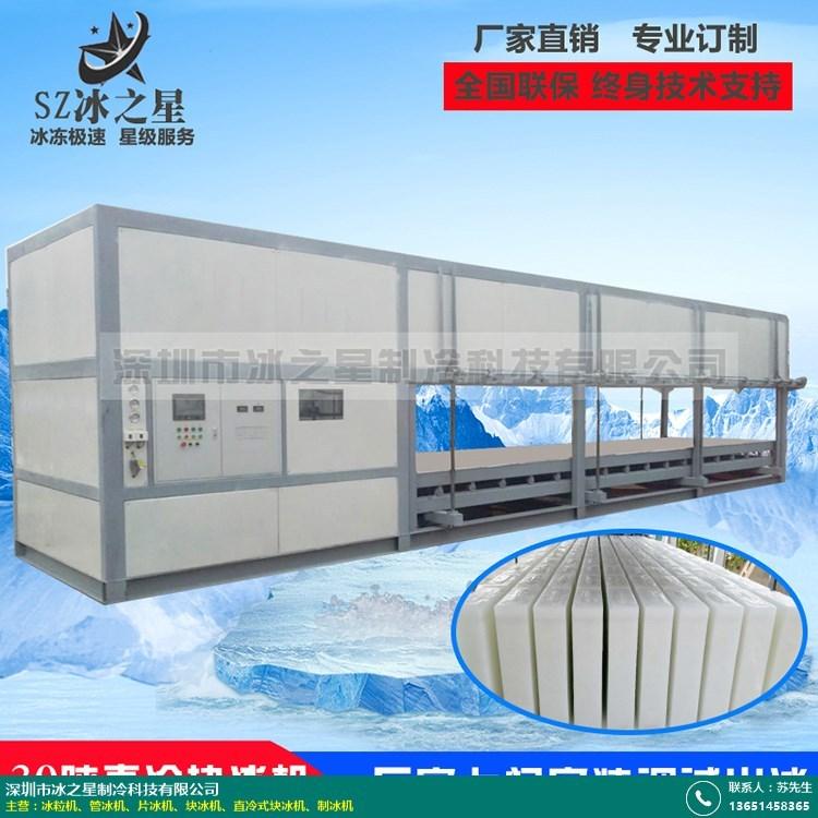 直冷式块冰机的图片
