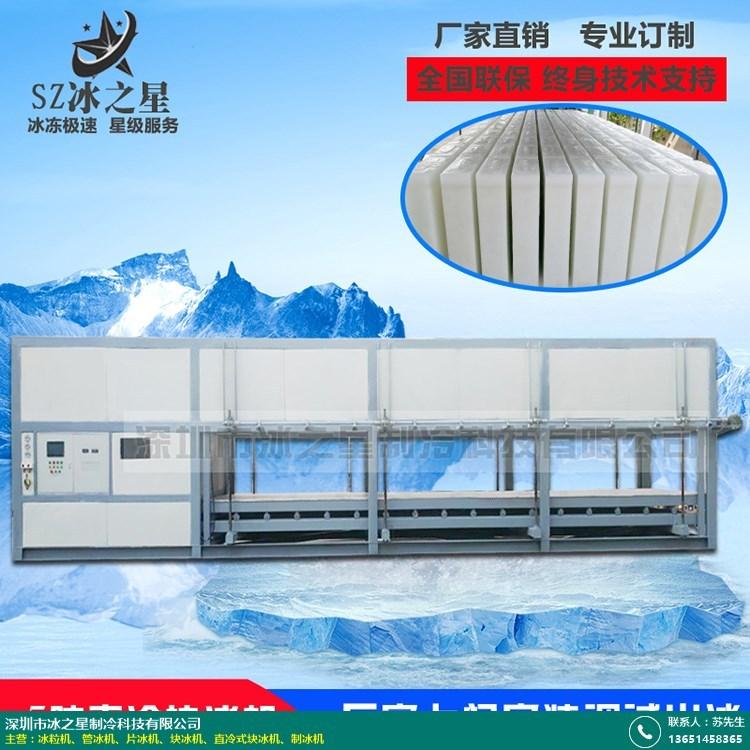 合肥10吨块冰机厂家的图片