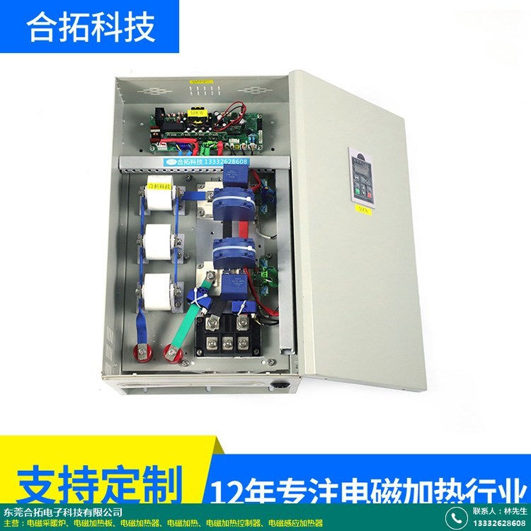 电磁加热器的图片