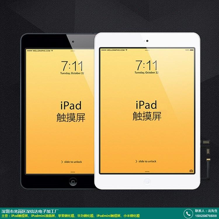 iPadmini液晶屏的图片