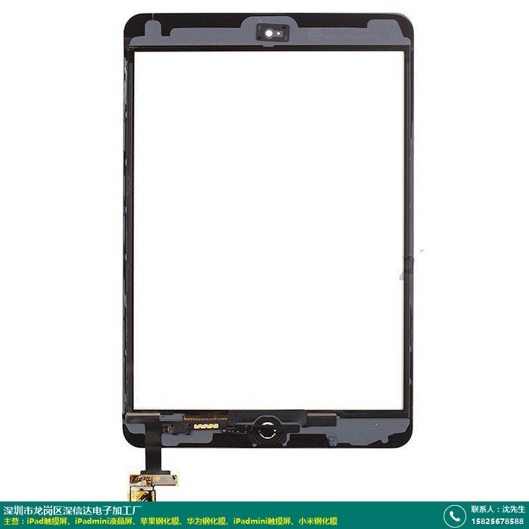 iPadmini触摸屏的图片