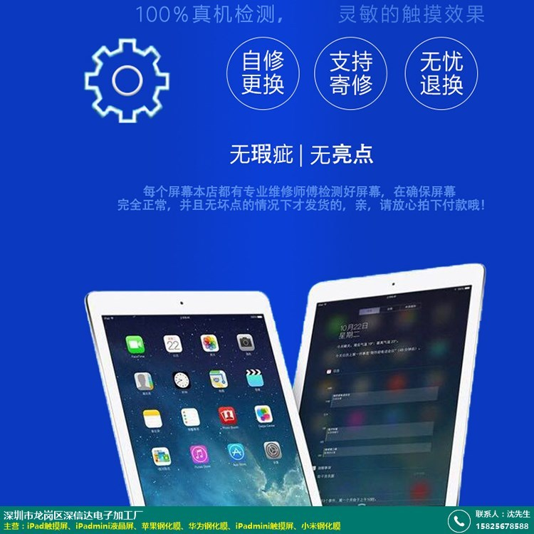 iPad触摸屏的图片