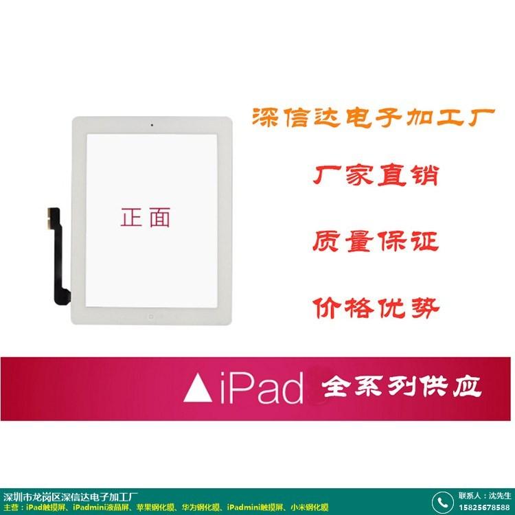 中山滑动顺畅iPad触摸屏批发商的图片