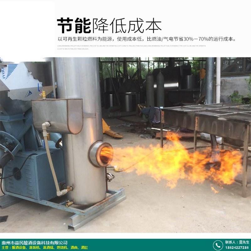 蒸汽_全自動燃燒機廠商_益民釀酒