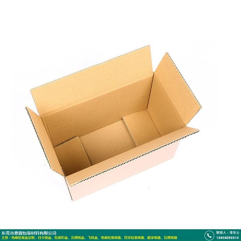 7號_廣州京東物流紙箱供應商_霏霖包裝