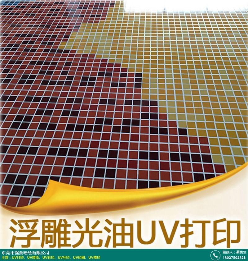 UV喷绘的图片